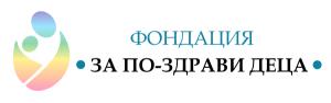 """Фондация """"За по-здрави деца"""""""
